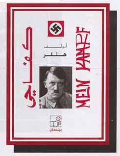 El nazismo tuvo muchos seguidores en el Islam